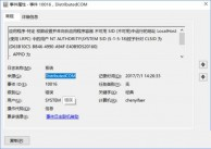 修复澳博国际娱乐平台10下distributedcom(100...