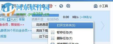 修复迅雷一直显示连接资源以及下载速度为0的方法