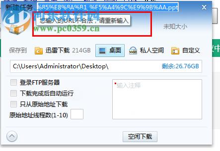 处理迅雷下载百度文库提示url不合法的方法图片