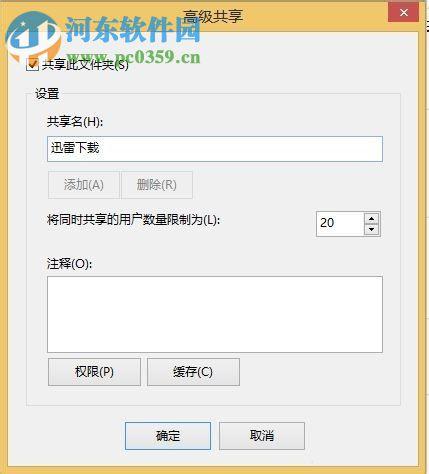 """修复局域网共享提示""""你没有权限访问 请与网络管理员联系""""的方案"""
