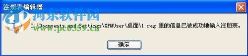 解决xp不是有效的win32应用程序的方法