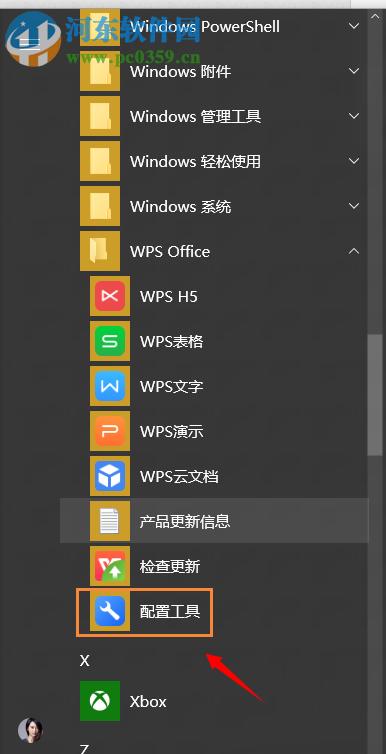 wps热点永久删除的方法
