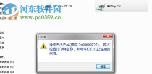 """解决共享打印机提示""""操作无法完成错误:0x00000709""""的方法"""