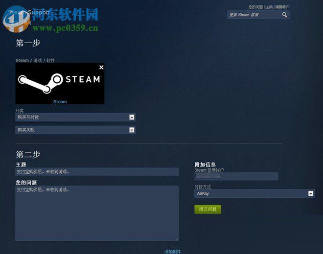 解决steam付款后游戏库中没有游戏的方法