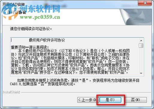 开目CAD2005安装破解教程