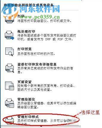 打开cad打印样式图示文件夹的教程树的cad保存图片