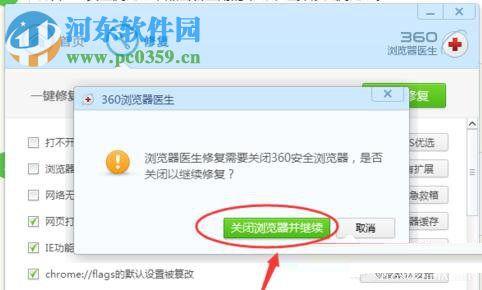 解决360浏览器常见卡死的方法