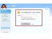注册qq号跳过手机验证码的方法