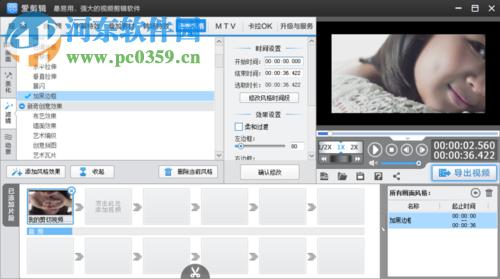 爱剪辑视频添加黑边框的教程