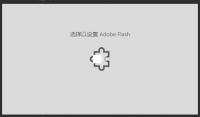 """修复win10 edge浏览器提示""""选择..."""
