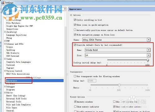 phpstorm字体大小怎么设置 设置phpstorm字体大小的方法 河东软件园