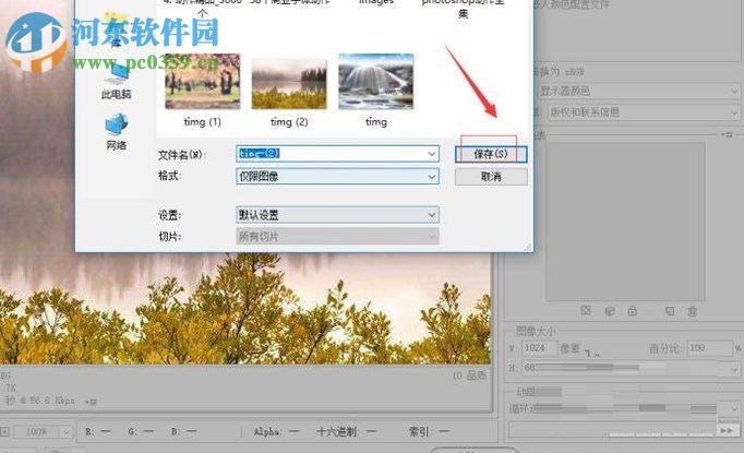 ps怎么压缩图片大小 ps压缩图片的方法 河东软件园