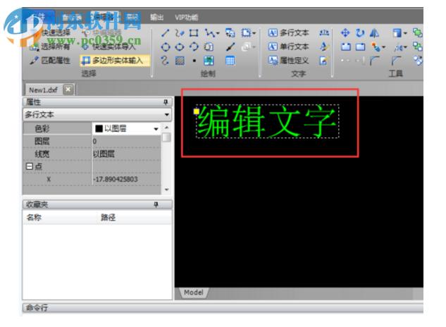cad编辑器编辑文字的方法cad平均v文字标高图片