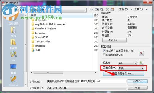 autocad输出高清PDF格式文件的方法