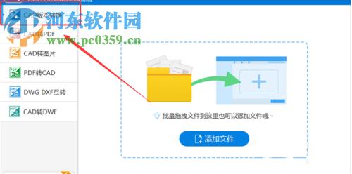 CAD版本转换_CAD版本转换的方法-河东图纸中2TOx1与TOx4的区别图片