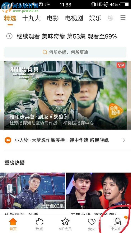 腾讯视频app设置自动跳过片头片尾的方法