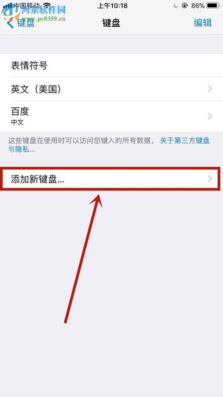 苹果手机添加搜狗输入法的方法