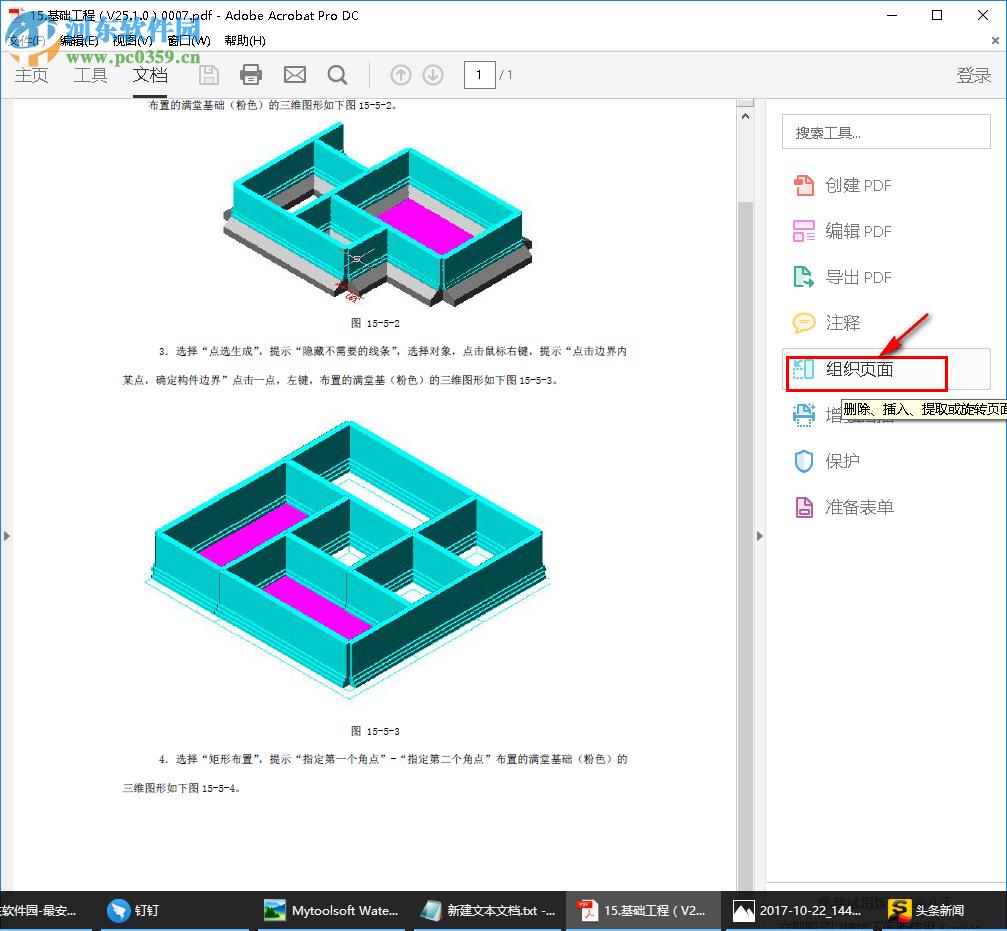 adobe acrobat pro dc拆分pdf文件的方法