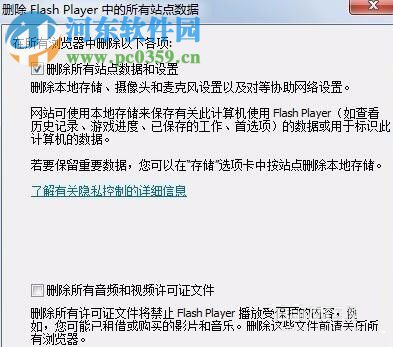 """解决360浏览器提示""""无法加载shockwave flash""""的方法"""