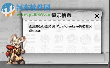 修复剑灵错误代码14001的方法