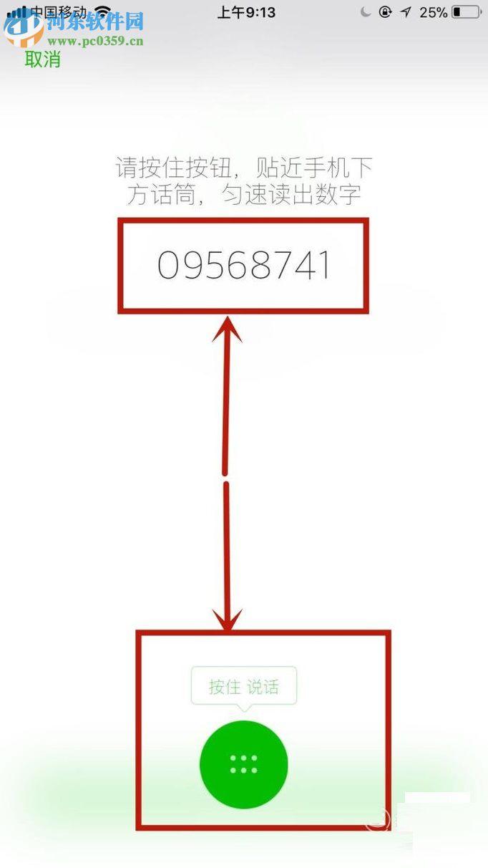 微信怎么设置声音锁 微信iOS版设置声音锁的教程 河东软件园