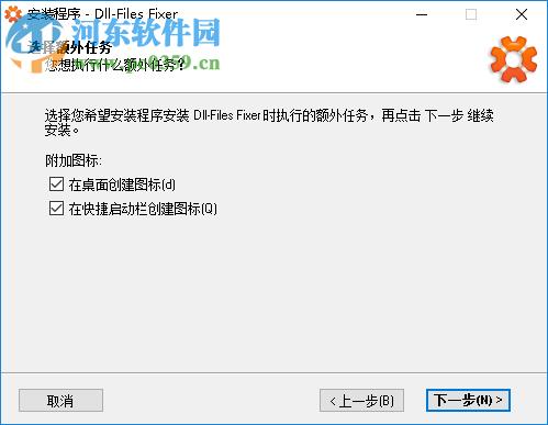 DLL-files Fixer免费注册/激活的方法