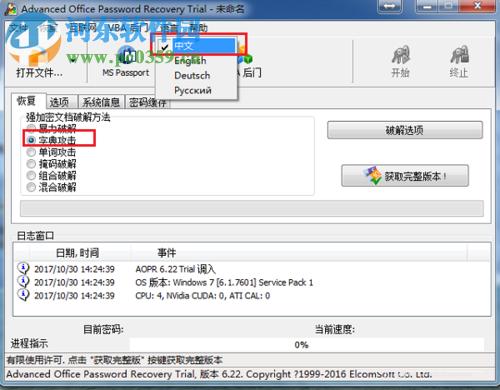 wps文件忘记密码怎么办 找回wps文件密码的方法 河东软件园