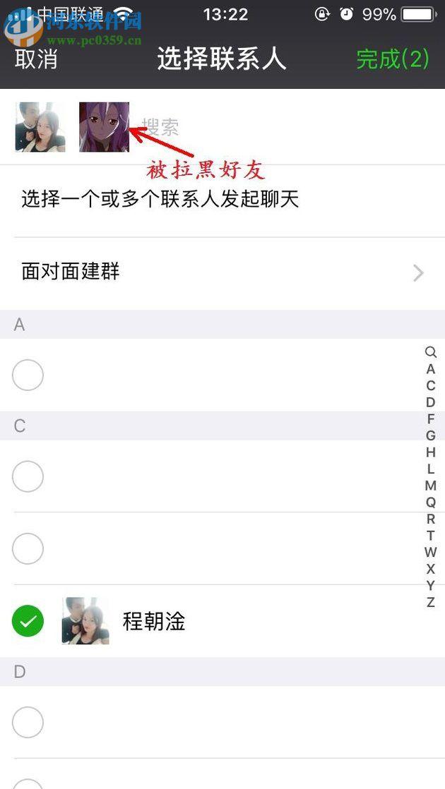 微信app被拉黑好友后强制聊天的方法