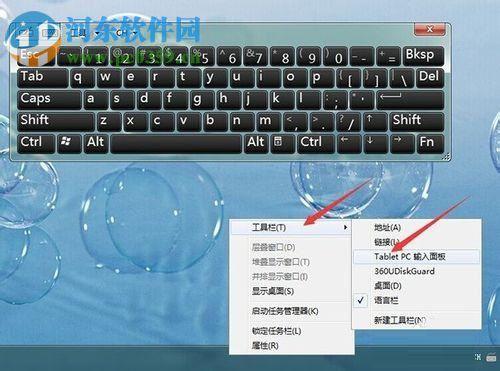4,这时只要我们使用鼠标单击图标就会在屏幕中弹出一个键盘,这时就图片