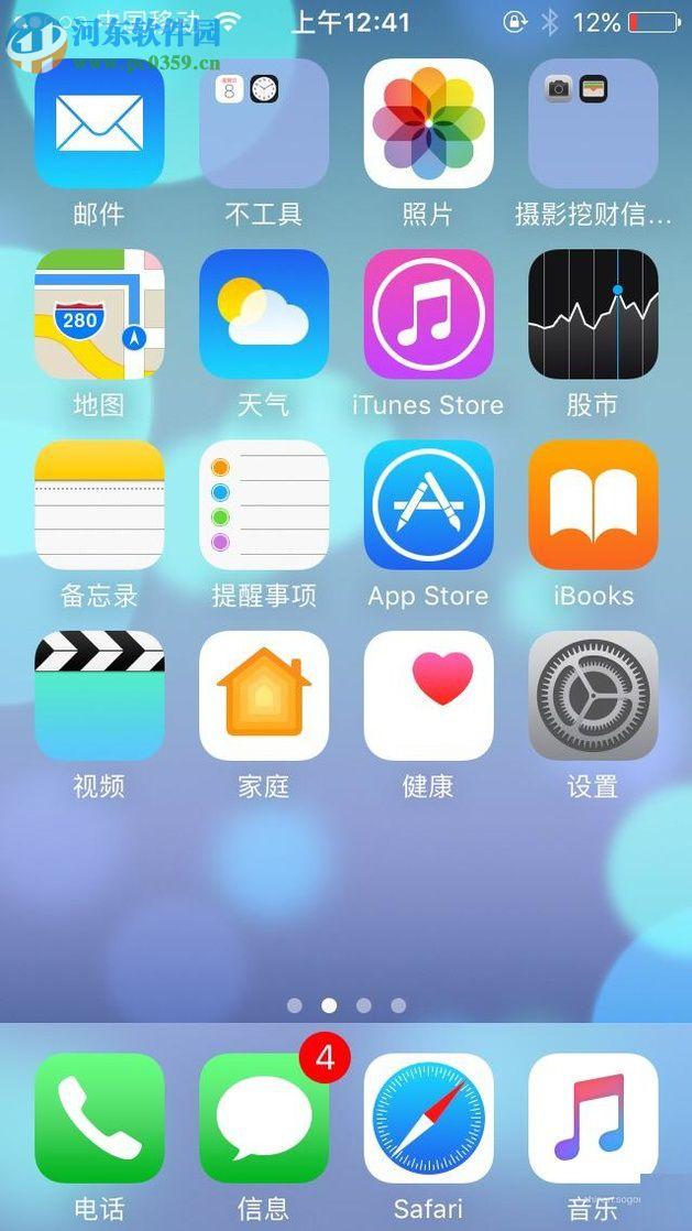 苹果手机设置动态壁纸的方法