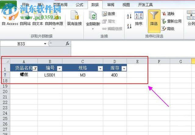 处理excel合并单元格筛选后只显示第一行的方