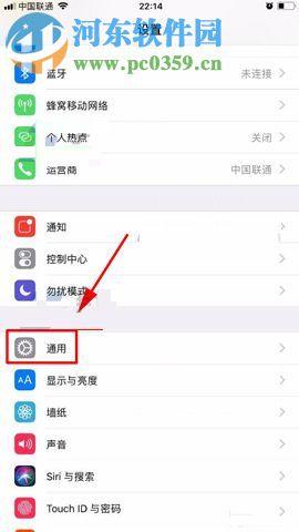 苹果iPhone8关掉自动亮度调节的方法