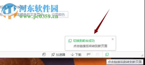 解决360浏览器打开新窗口不跳转到新窗口的方法