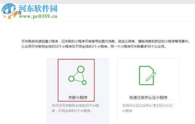 个人开发者获得微孞小程序APPID的方法 - 河东
