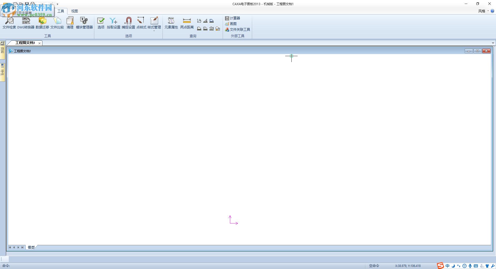 caxa2013设置绘图背景为白底的方法