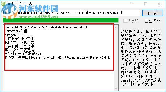 免费下载百度文库/豆丁文库文档的方法图片