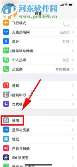 iPhone X开启3D Touch功能的操作方法