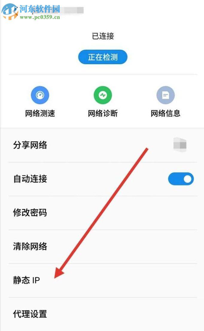 安卓手机连接学校校园网的方法