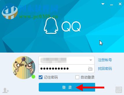 截取qq对话框窗口的方法