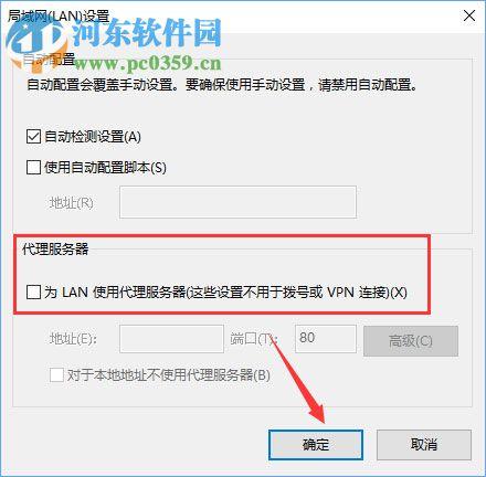 解决edge浏览器总是自动进入127.0.0.1页面的方法