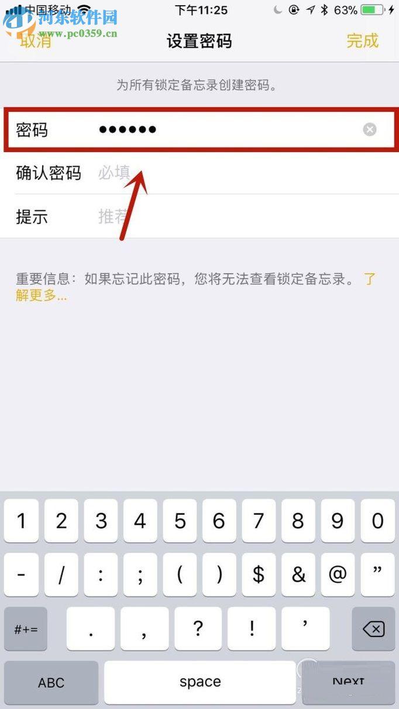 iPhone手机备忘录设置加密的方法