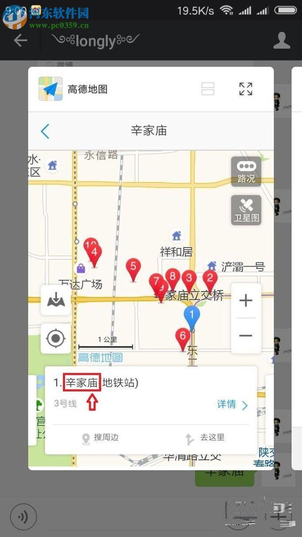 小米手机使用传送门功能的操作方法