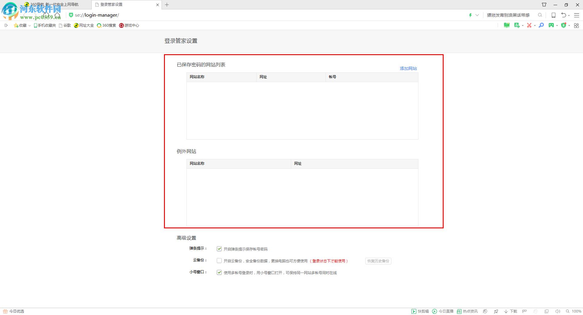 360安全浏览器保存网站账号密码的方法