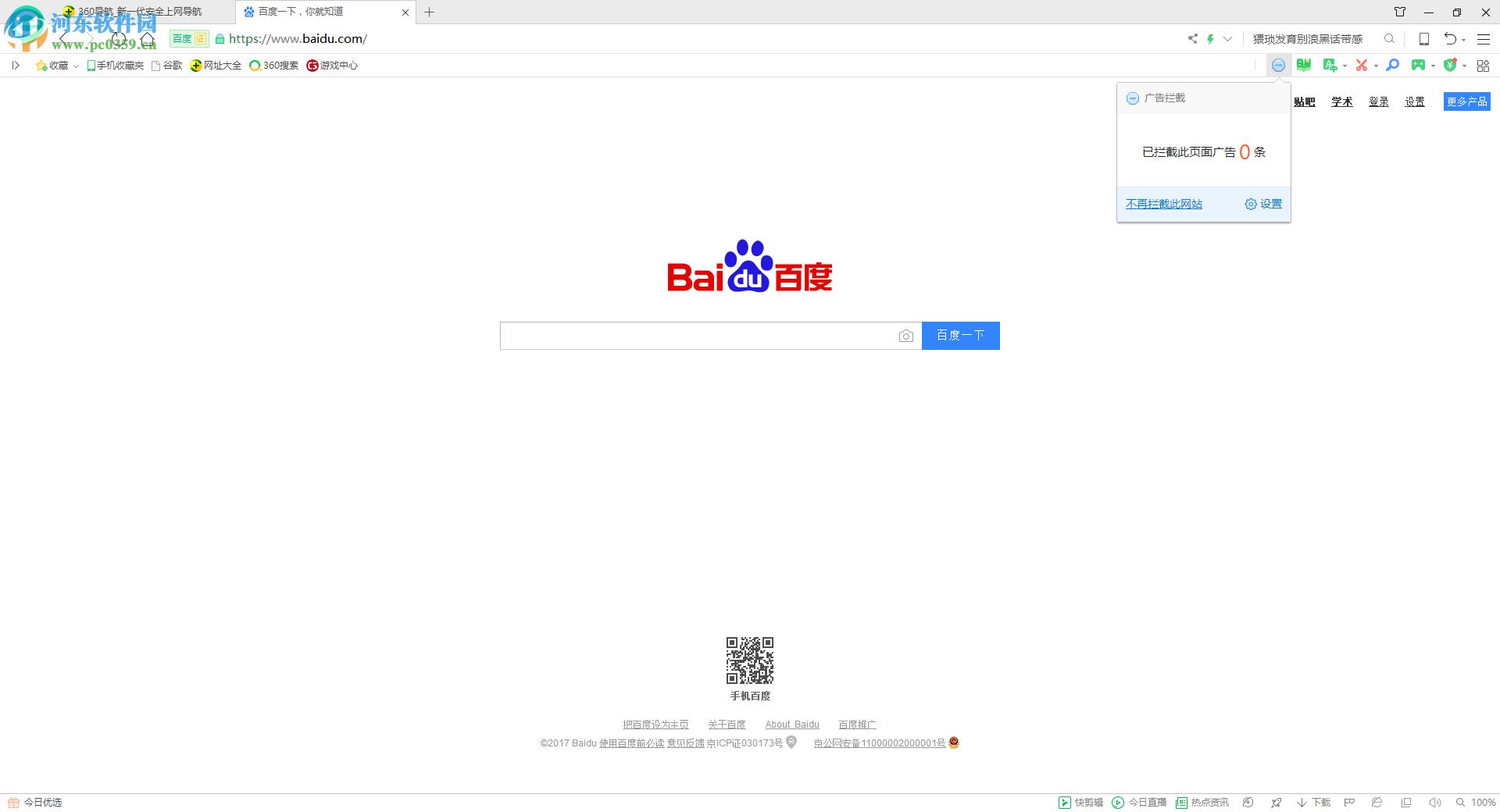 360安全浏览器开启广告拦截的方法