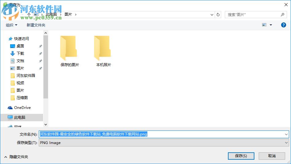 360安全浏览器保存网页为图片/文件的方法