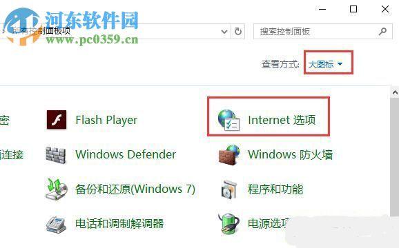 """解决edge""""未下载flash播放器""""以及""""浏览器已内置flash播放器""""的方法"""