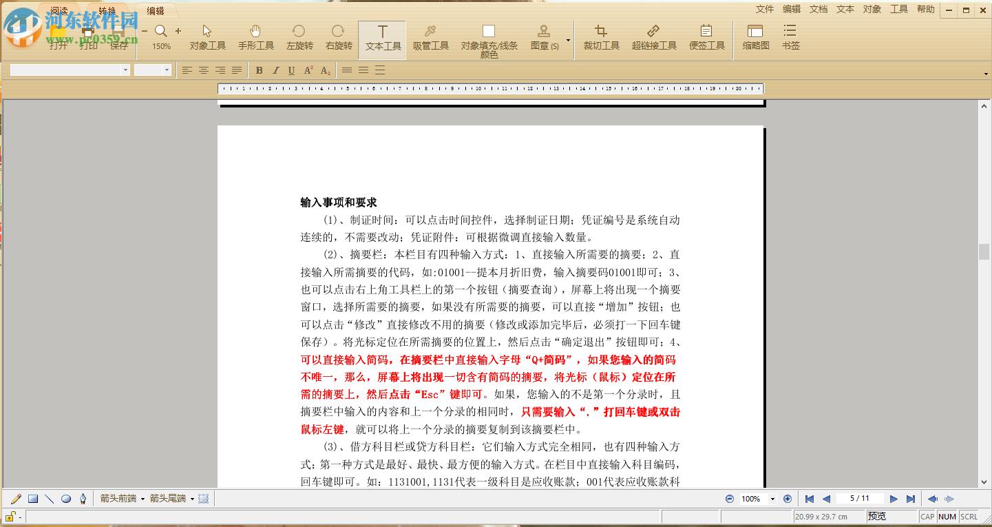 极速PDF阅读器怎么编辑pdf文件内容_极速PD