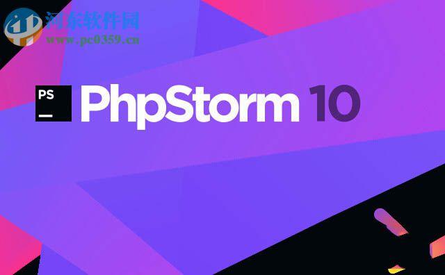 PhpStorm 10.0.2怎么激活 PhpStorm 10.0.2安装破解激活教程 河东软件