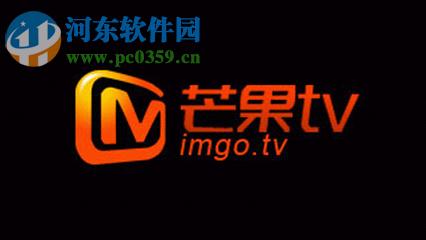 芒果TV发表弹幕的图文教程