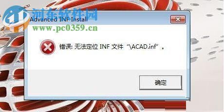 """解决安装autocad2017提示""""无法定位inf文件""""\ACAD.inf""""。""""的方法"""